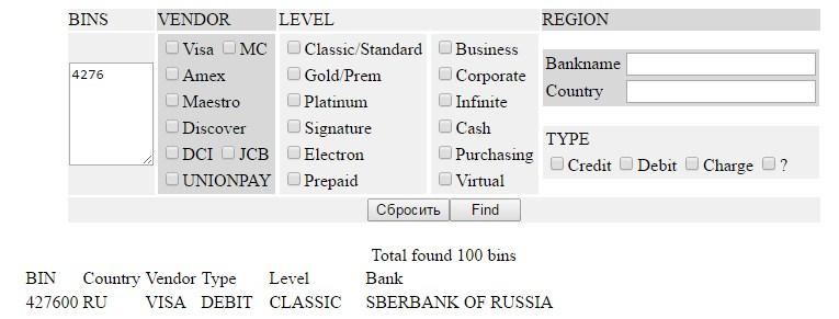 как узнать какой банк выпустил карту по 4 цифрам