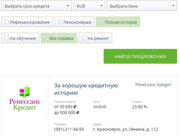 Кредитные карты с небольшим лимитом в Красноярске
