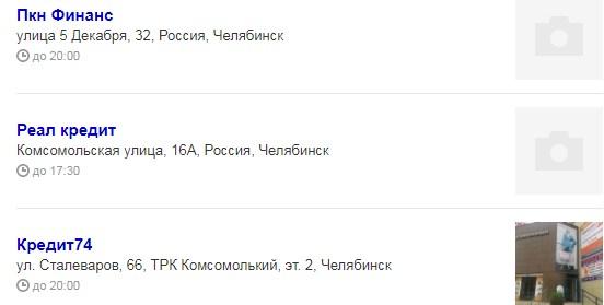 банки в челябинске дающие кредит с сильно испорченной к.и. список