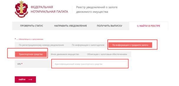 сайт реестра залогов машин в кредите