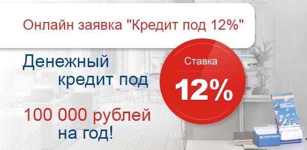 онлайн заявка через сайт совкомбанка на наличные под 12 процентов