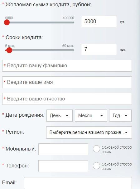 предварительная анкета для онлайн заявки через сайт совкомбанка