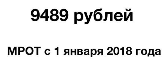 МРОТ в 2018 году с 1 января