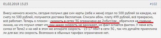 тариф поговорим от сбербанка в Москве