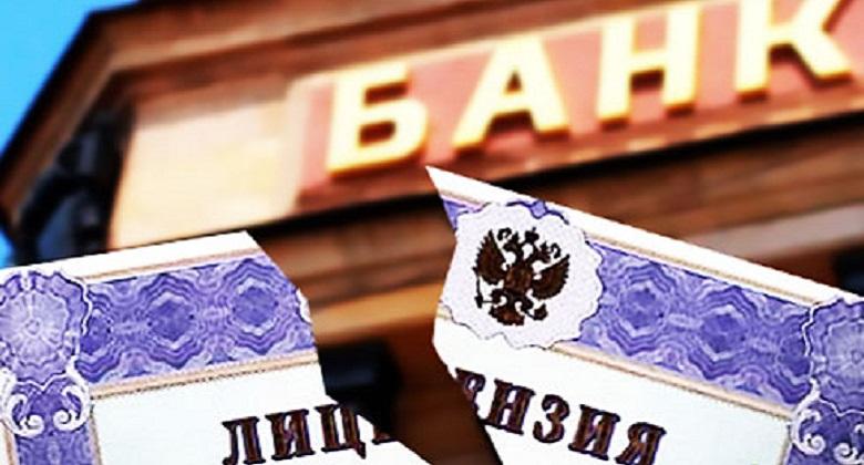 Как вернуть деньги, если у банка отозвали лицензию для юридических лиц