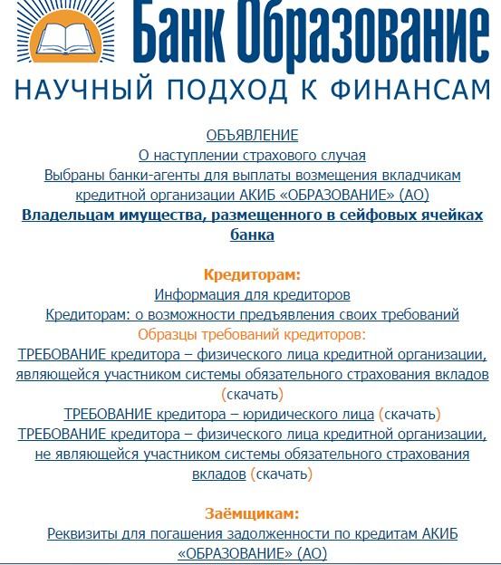 Банк Образование последние новости, май 2017