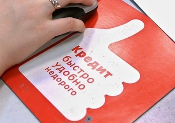 Помощь в получении кредита от сотрудников банка без предоплаты