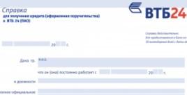 Справка о доходах по форме банка ВТБ 24, образец который можно скачать