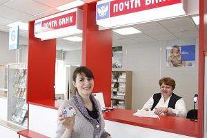 Почта банк  — онлайн заявка на кредит наличными без справок и поручителей