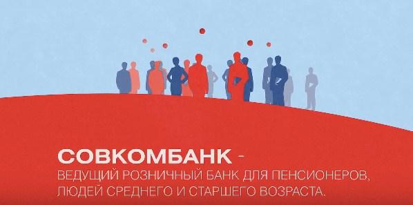 Совкомбанк онлайн заявка на кредит наличными без справок и поручителей