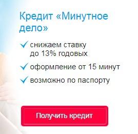 Помощь в получении кредита в Екатеринбурге с плохой кредитной историей