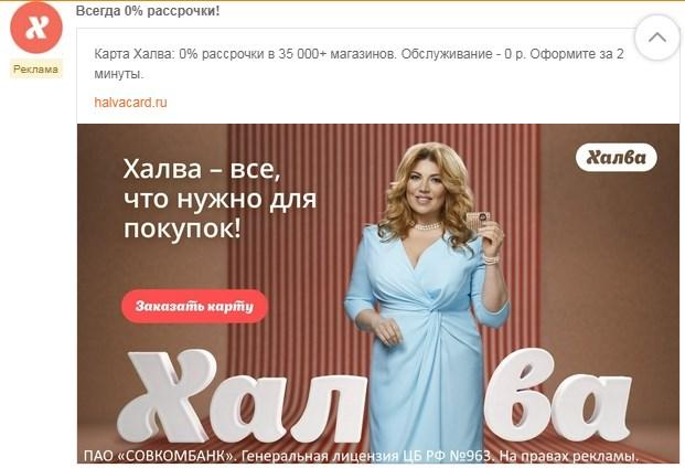 Карта Халва: магазины партнеры в Красноярске
