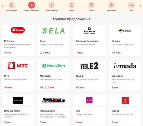 Халва — карта рассрочки и магазины партнеры, Барнаул