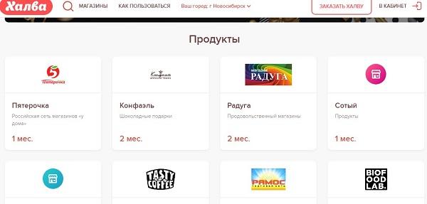 Карта Халва в Новосибирске, магазины партнеры принимающие карту Совкомбанка