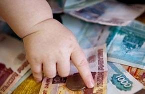 Выплата 10500 тысяч на первого ребенка в 2018 году