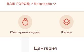 Карта Халва в Кемерово — магазины и партнеры