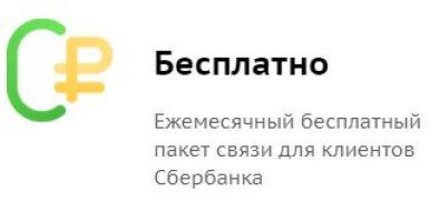 Оператор «Поговорим» от Сбербанка в Москве и СпБ — тарифы, отзывы
